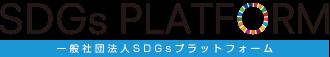 SDGsプラットフォーム